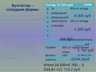 Бухгалтер – сотрудник фирмы Оклад сотрудника – 12 000руб. Доплата за совмещен