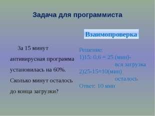Задача для программиста За 15 минут антивирусная программа установилась на 60