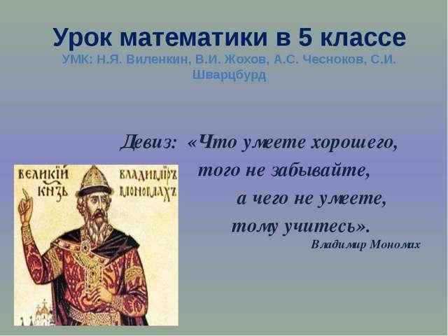 Урок математики в 5 классе УМК: Н.Я. Виленкин, В.И. Жохов, А.С. Чесноков, С.И...