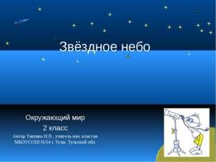 Окружающий мир 2 класс Автор Тишина Н.В., учитель нач. классов МБОУСОШ №54 г.