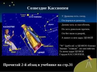 Созвездие Кассиопея Прочитай 2-й абзац в учебнике на стр.31 У Дракона есть со