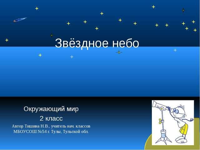 Окружающий мир 2 класс Автор Тишина Н.В., учитель нач. классов МБОУСОШ №54 г....