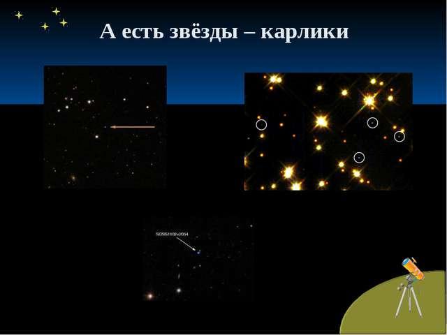 А есть звёзды – карлики