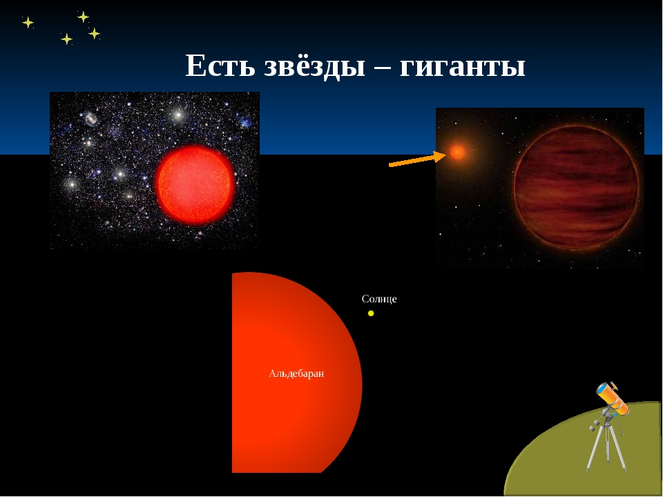 Есть звёзды – гиганты