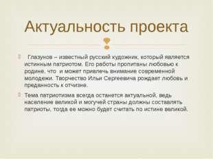 Глазунов – известный русский художник, который является истинным патриотом.
