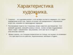 Глазунов — не художник-реалист, хотя активно пытается защищать это старое нап