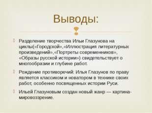Разделение творчества Ильи Глазунова на циклы(«Городской»,«Иллюстрация литера