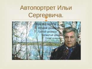 Автопортрет Ильи Сергеевича. 