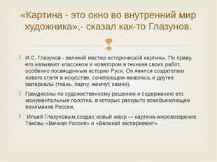 И.С. Глазунов - великий мастер исторической картины. По праву, его называют к