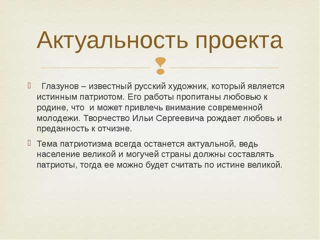 Глазунов – известный русский художник, который является истинным патриотом....