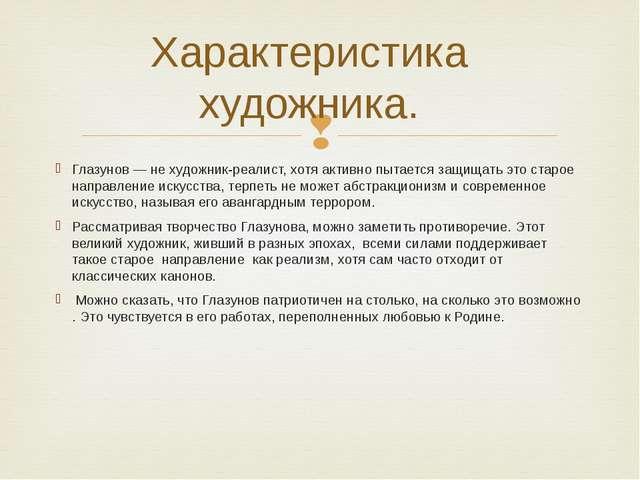 Глазунов — не художник-реалист, хотя активно пытается защищать это старое нап...