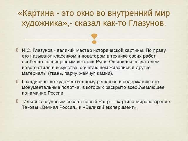 И.С. Глазунов - великий мастер исторической картины. По праву, его называют к...