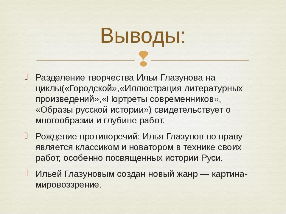 Разделение творчества Ильи Глазунова на циклы(«Городской»,«Иллюстрация литера...