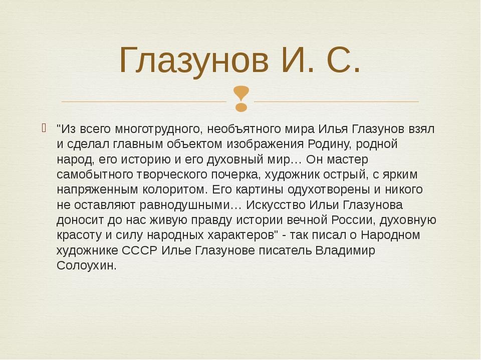 """""""Из всего многотрудного, необъятного мира Илья Глазунов взял и сделал главным..."""