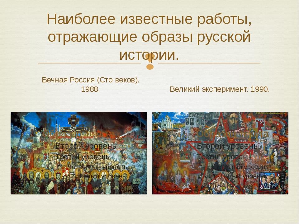Наиболее известные работы, отражающие образы русской истории. Вечная Россия (...
