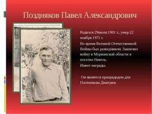 Поздняков Павел Александрович Родился 29июля 1901 г., умер 22 ноября 1971 г.