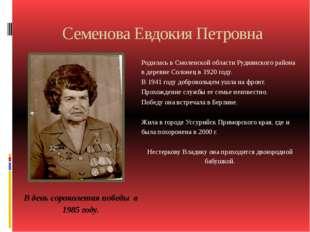 Семенова Евдокия Петровна Родилась в Смоленской области Руднянского района в