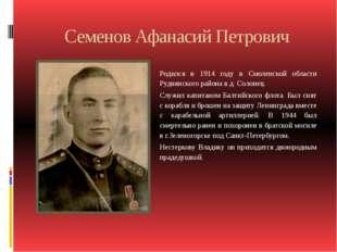Семенов Афанасий Петрович Родился в 1914 году в Смоленской области Руднянског