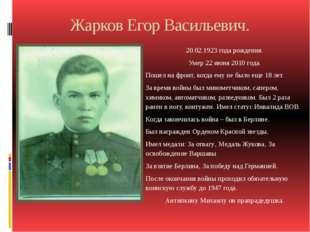 Жарков Егор Васильевич. 20.02.1923 года рождения. Умер 22 июня 2010 года. Пош