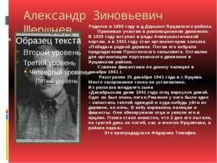 Александр Зиновьевич Шершнев Родился в 1895 году в д.Дарьино Ярцевского район