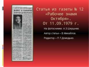 Статья из газеты № 12 «Рабочее знамя Октября». От 11.09.1979 г. На фотоснимке
