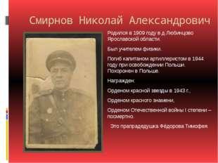 Смирнов Николай Александрович Родился в 1909 году в д.Любинцово Ярославской о