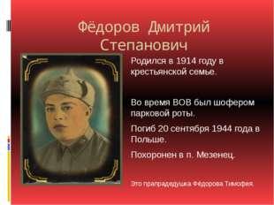 Фёдоров Дмитрий Степанович Родился в 1914 году в крестьянской семье. Во время