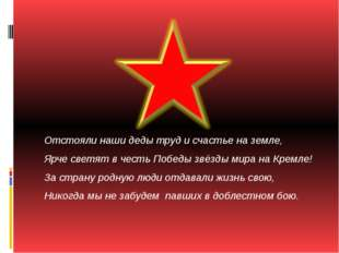 Отстояли наши деды труд и счастье на земле, Ярче светят в честь Победы звёзд