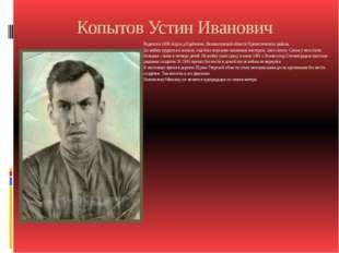 Копытов Устин Иванович Родился в 1906 году в д.Курбатово, Великолукской облас