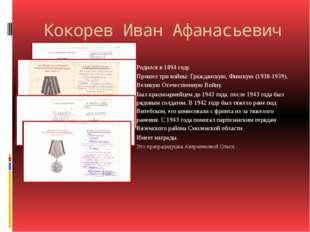 Кокорев Иван Афанасьевич Родился в 1894 году. Прошел три войны: Гражданскую,