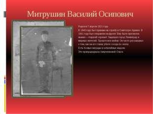 Митрушин Василий Осипович Родился 7 апреля 1921 года. В 1940 году был призван