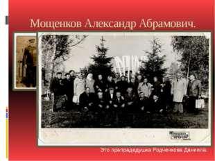 Мощенков Александр Абрамович. Родился 22 сентября 1923 года. Умер 12 сентября