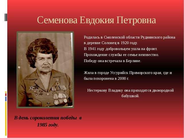 Семенова Евдокия Петровна Родилась в Смоленской области Руднянского района в...