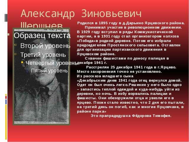 Александр Зиновьевич Шершнев Родился в 1895 году в д.Дарьино Ярцевского район...