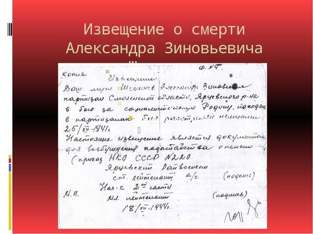 Извещение о смерти Александра Зиновьевича Шершнева