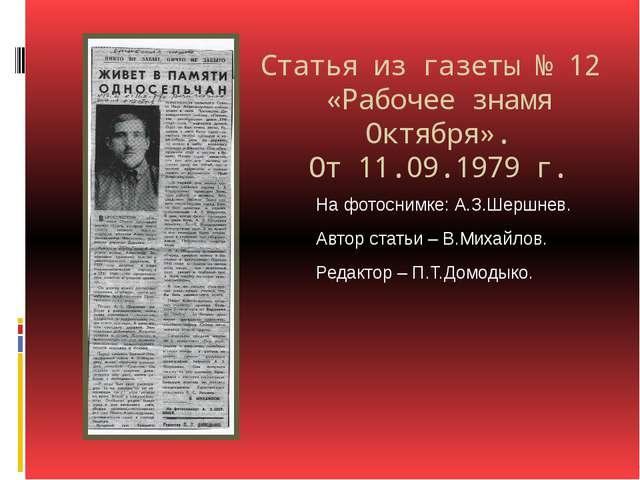 Статья из газеты № 12 «Рабочее знамя Октября». От 11.09.1979 г. На фотоснимке...