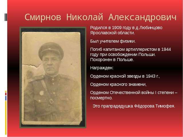 Смирнов Николай Александрович Родился в 1909 году в д.Любинцово Ярославской о...