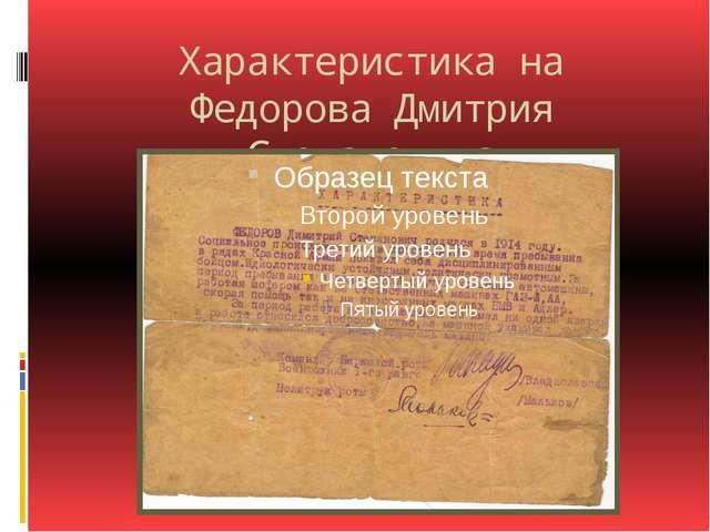Характеристика на Федорова Дмитрия Степановича
