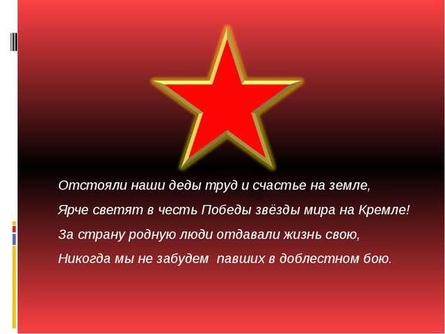 Отстояли наши деды труд и счастье на земле, Ярче светят в честь Победы звёзд...