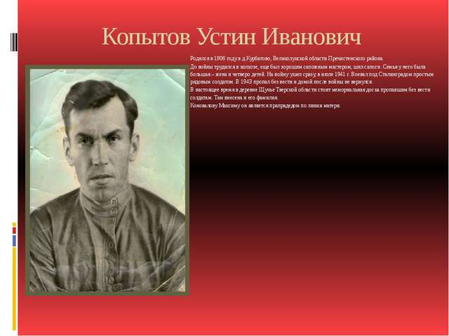 Копытов Устин Иванович Родился в 1906 году в д.Курбатово, Великолукской облас...
