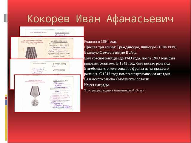Кокорев Иван Афанасьевич Родился в 1894 году. Прошел три войны: Гражданскую,...