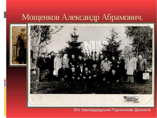 Мощенков Александр Абрамович. Родился 22 сентября 1923 года. Умер 12 сентября...