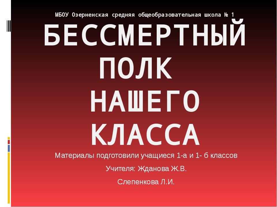 МБОУ Озерненская средняя общеобразовательная школа № 1 БЕССМЕРТНЫЙ ПОЛК НАШЕГ...