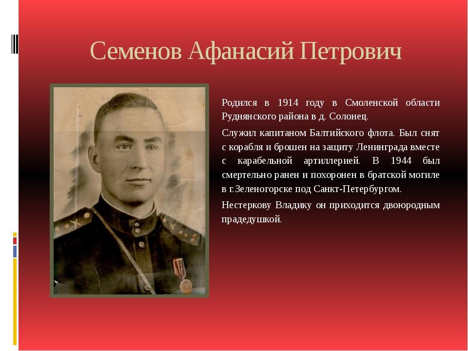 Семенов Афанасий Петрович Родился в 1914 году в Смоленской области Руднянског...