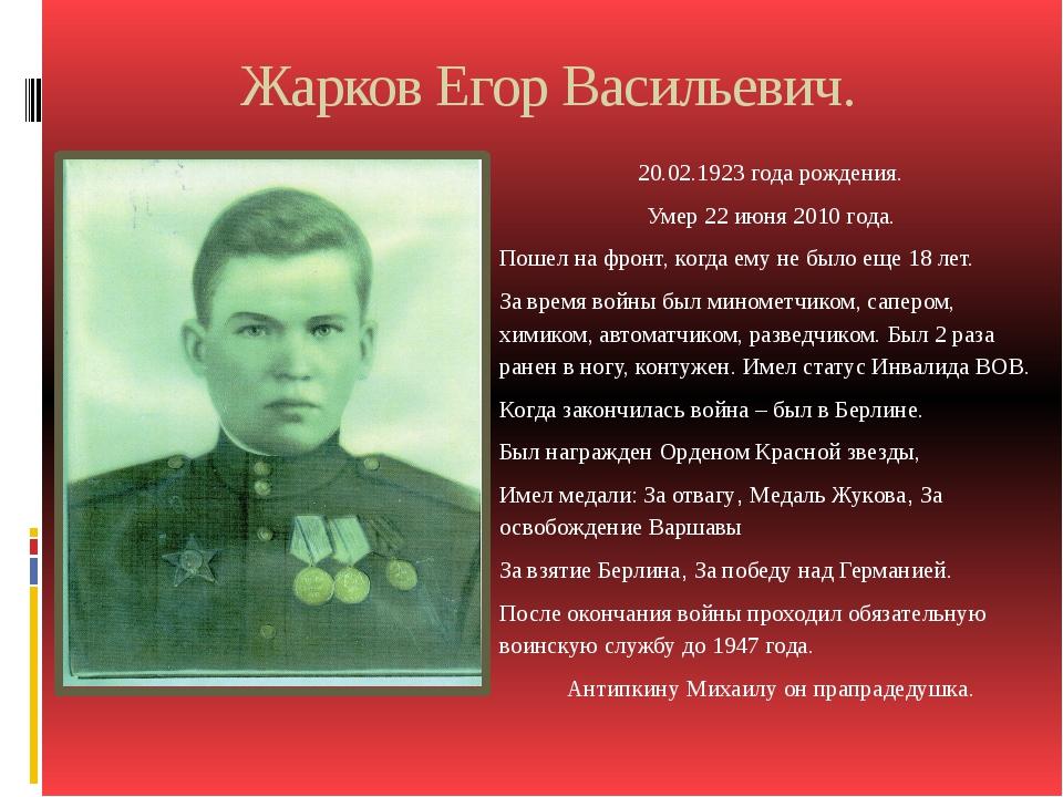 Жарков Егор Васильевич. 20.02.1923 года рождения. Умер 22 июня 2010 года. Пош...