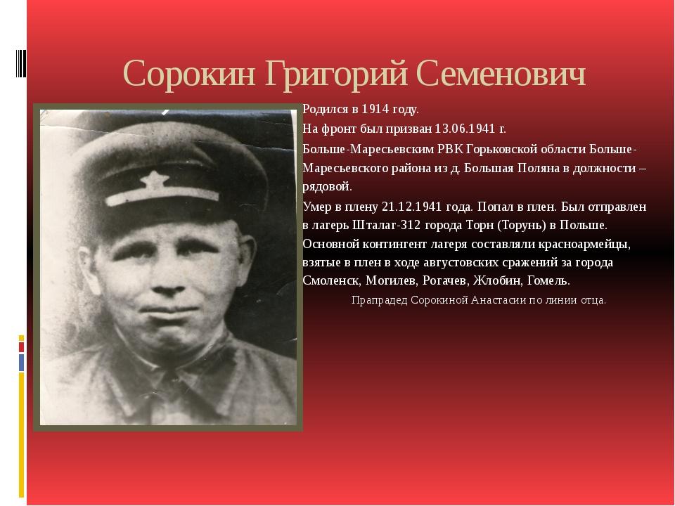Сорокин Григорий Семенович Родился в 1914 году. На фронт был призван 13.06.19...