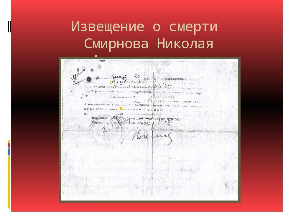 Извещение о смерти Смирнова Николая Александровича