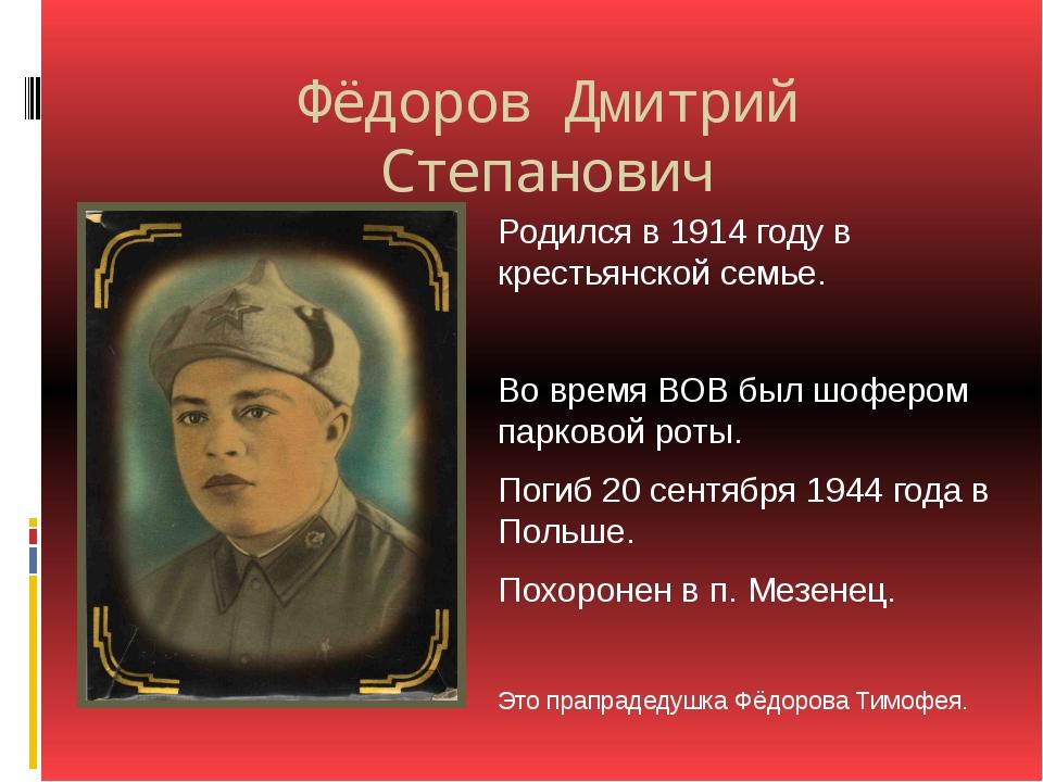 Фёдоров Дмитрий Степанович Родился в 1914 году в крестьянской семье. Во время...