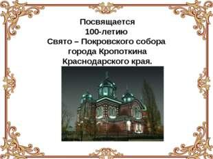 Посвящается 100-летию Свято – Покровского собора города Кропоткина Краснодарс