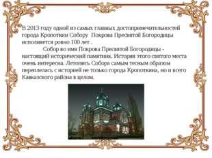 В 2013 году одной из самых главных достопримечательностей города Кропоткин Со
